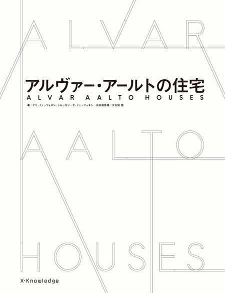 aalto_hyoushi