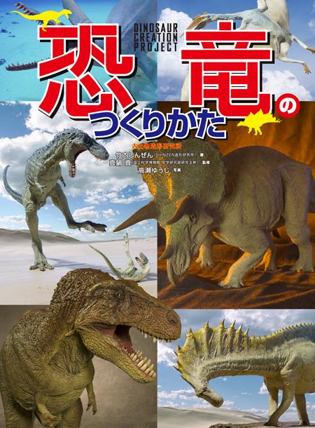 dinosaur_cover