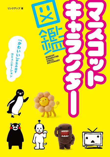 mascot_character_cover_