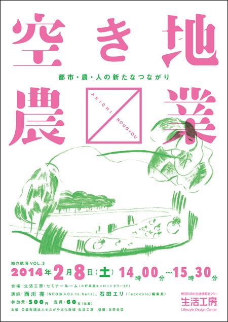akichi_omote