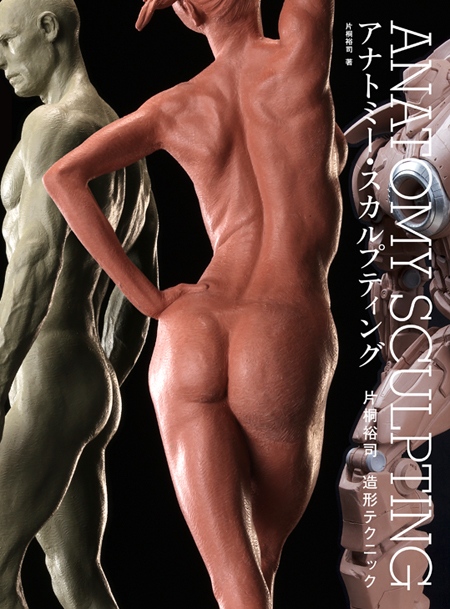 anatomy_cover