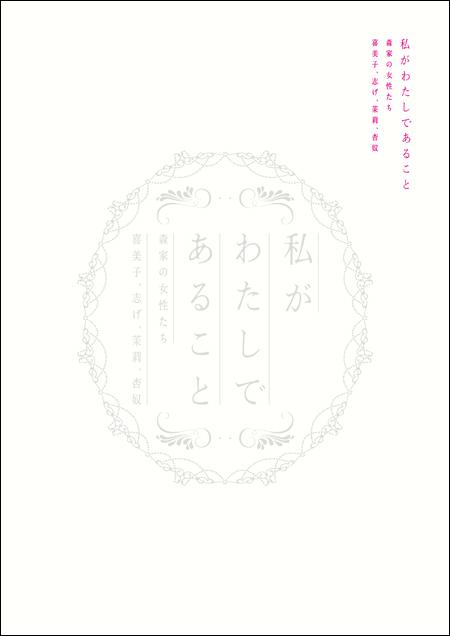 ogai_lady_book_00