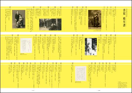 ogai_lady_book_05.jpg