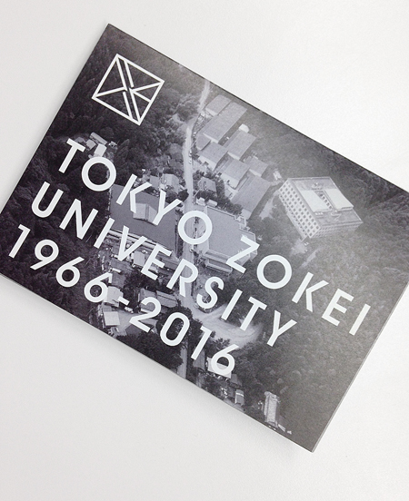 zokei50th_01
